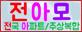 전국 아파트/주상복합 관리자등의 모임[전아모]