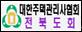 전북지역 주택관리사 협회 사이트입니다.