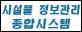 한국시설관리공단에서 제공하는 시설물 정보관리 종합 사이트