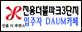 전주 호성동 진흥더블파크 3단지 입주자들의 커뮤니티 광장입니다.